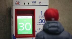 Metro Mosca