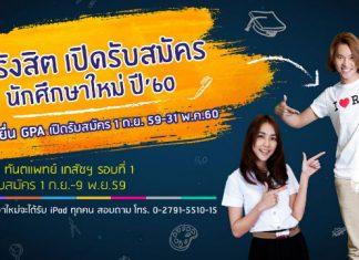 L'università Rangsit utilizza il qr code per presentarsi